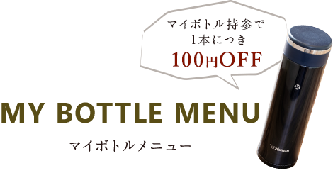 MY BOTTLE MENU
